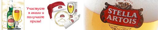 Акция Stella Artois - С Новым годом!