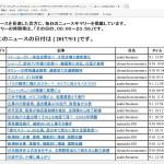 平成29年9月分のオンラインニュース一覧を掲載!!オンラインニュースを見逃した貴方に!