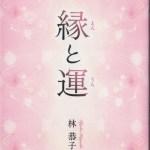 満州引揚者:林 恭子:『縁と運」:28 ツバメの宿、3年ぶり「1991年59歳」
