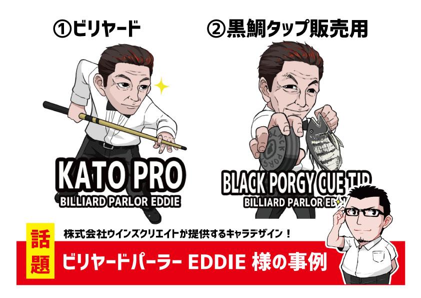 キャラデザイン-EDDIE加藤様事例