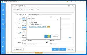 SSD最適化選択