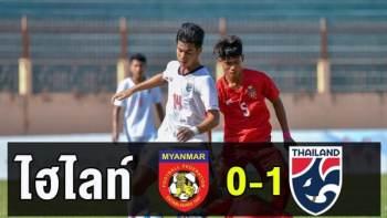คลิปไฮไลท์ฟุตบอล เมียนมาร์ (u19) 0-1ไทย (u19)