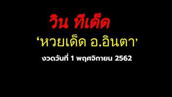 หวยเด็ด อ.อินตา ประจำงวดวันที่ 1 พฤศจิยายน 2562
