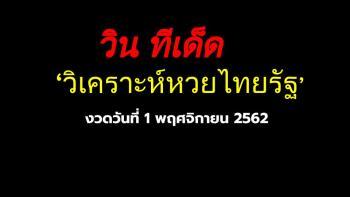 วิเคราะห์หวยไทยรัฐ ประจำงวดวันที่ 1 พฤศจิยายน 2562