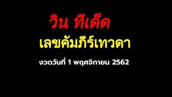 เลขคัมภีร์เทวดา เลขเด็ดสามตัวบน ประจำงวดวันที่ 1 พฤศจิยายน 2562