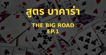 สูตรบาคาร่า The Big road แบบที่ 1 ใน 5 รูปแบบสูตรบาคาร่าสากล