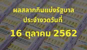 ตรวจหวย สลากกินแบ่งรัฐบาล ผลหวย วันที่ 16 ตุลาคม 2562 ตรวจหวยเลย
