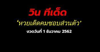 หวยเด็ดคมชอบส่วนตัว ประจำงวด 1 ธันวาคม 2562