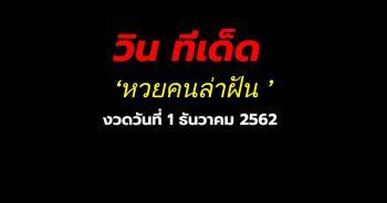 หวยคนล่าฝัน ประจำงวดวันที่ 1 ธันวาคม 2562