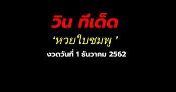 หวยใบชมพู ประจำงวดวันที่ 1 ธันวาคม 2562