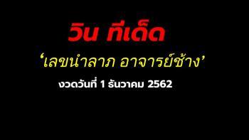 เลขนำลาภ อาจารย์ช้าง ประจำงวดวันที่ 1 ธันวาคม 2562