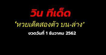 เลขเด่น เลขรอง หวยเด็ดสองตัว ประจำงวด 1 ธันวาคม 2562