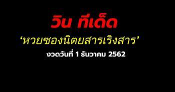 หวยซองนิตยสารเริงสาร ประจำงวด 1 ธันวาคม 2562
