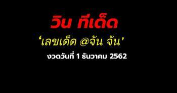 เลขเด็ด @จัน จัน ประจำงวด 1 ธันวาคม 2562