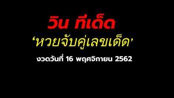 หวยจับคู่เลขเด็ด 2 ตัวบน ประจำงวด 16 พฤศจิกายน 2562
