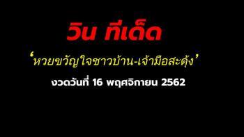 หวยซองขวัญใจชาวบ้าน-เจ้ามือสะดุ้ง ประจำงวด 16 พฤศจิกายน 2562