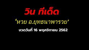หวย อ.ยุทธนาพารวย ประจำงวด 16 พฤศจิกายน 2562