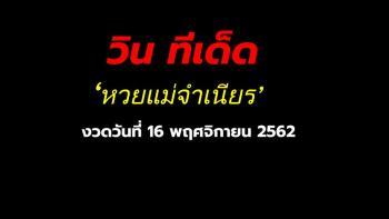 หวยแม่จำเนียร ประจำงวด 16 พฤศจิกายน 2562