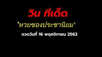 หวยซองประชานิยม ประจำงวด 16 พฤศจิกายน 2562