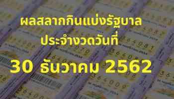 ตรวจหวย สลากกินแบ่งรัฐบาล ผลหวย วันที่ 30 ธันวาคม 2562