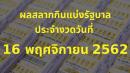 ตรวจหวย สลากกินแบ่งรัฐบาล ผลหวย วันที่ 16 พฤศจิกายน 2562
