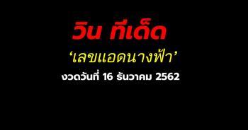 เลขแอดนางฟ้า ประจำงวดวันที่ 16 ธันวาคม 2562