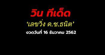เลขเด็ด ด.ช.ธนิตประจำงวดวันที่ 16 ธันวาคม 2562