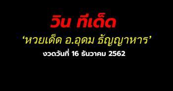หวยเด็ด อ.อุดม ธัญญาหารประจำงวดวันที่ 16 ธันวาคม 2562