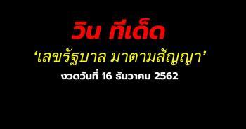 เลขรัฐบาล มาตามสัญญาประจำงวดวันที่ 16 ธันวาคม 2562