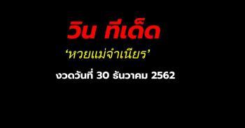 หวยแม่จำเนียร ประจำงวดวันที่ 30 ธันวาคม 2562