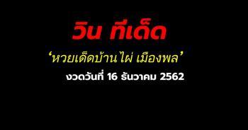 หวยเด็ดบ้านไผ่ เมืองพล ประจำงวด 16 ธันวาคม 2562