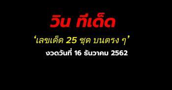เลขเด็ด 25 ชุด บนตรง ๆ ประจำงวด 16 ธันวาคม 2562