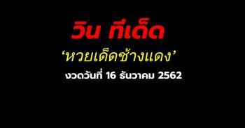 หวยเด็ดช้างแดง เลขเด็ด ประจำงวดวันที่ 16 ธันวาคม 2562