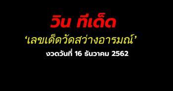 เลขเด็ดวัดสว่างอารมณ์ ประจำงวด 16 ธันวาคม 2562