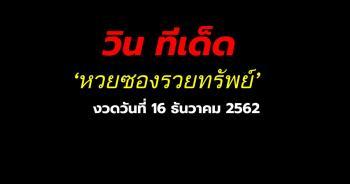 หวยซองรวยทรัพย์ เลขเด็ดรวยต่อ ประจำงวด 16 ธันวาคม 2562