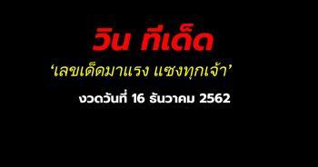 เลขเด็ดมาแรง แซงทุกเจ้า ประจำงวด 16 ธันวาคม 2562