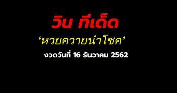 หวยควายนำโชค ประจำงวด 16 ธันวาคม 2562