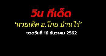 หวยเด็ด อ.โกย บ้านไร่ ประจำงวด 16 ธันวาคม 2562