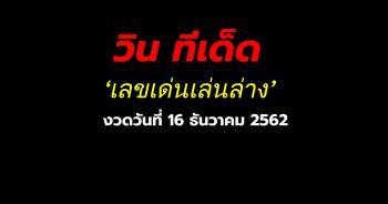 เลขเด่นเล่นล่าง ประจำงวดวันที่ 16 ธันวาคม 2562