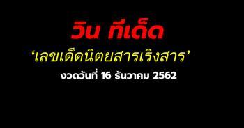 เลขเด็ดนิตยสารเริงสาร ประจำงวด 16 ธันวาคม 2562