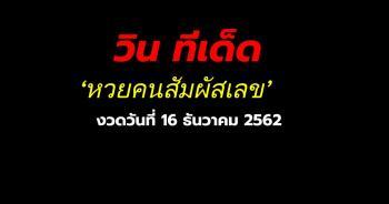 หวยคนสัมผัสเลข ประจำงวด 16 ธันวาคม 2562