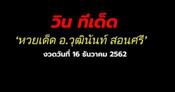 หวยเด็ด อ.วุฒินันท์ สอนศรี ประจำงวด 16 ธันวาคม 2562