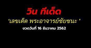 ปริศนาเลขเด็ด พระอาจารย์ชัยชนะ ภูริญาโณ ประจำงวด 16 ธันวาคม 2562