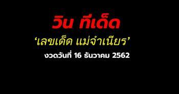 เลขเด็ด แม่จำเนียร ประจำงวด 16 ธันวาคม 2562