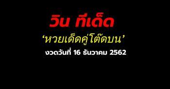 เลขแนวทาง หวยเด็ดคู่โต๊ดบน ประจำงวดวันที่ 16 ธันวาคม 2562