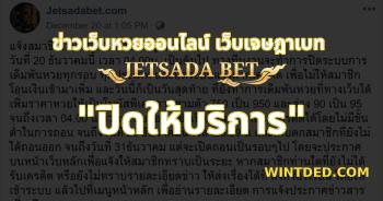 jetsadabet ปิด แนะนำเว็บใหม่ เรทสูง เล่นง่าย ได้เรทดี