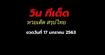 หวยเด็ด สรุปไทย ประจำงวด 17 มกราคม 2563