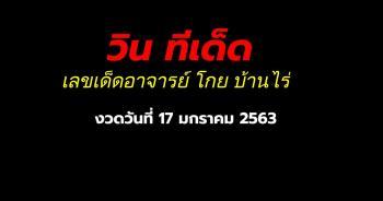 เลขเด็ดอาจารย์ โกย บ้านไร่ ประจำงวด 17 มกราคม 2563