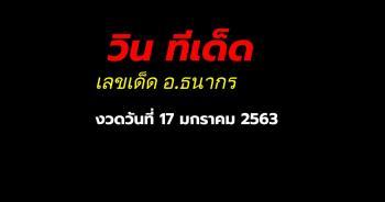 เลขเด็ด อ.ธนากร ประจำงวด 17 มกราคม 2563