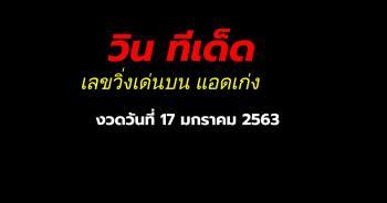 เลขวิ่งเด่นบน แอดเก่ง ประจำงวด 17 มกราคม 2563